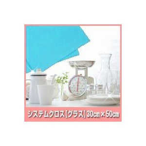 マイクロファイバー システムクロス グラス(ブルー) 30cm×50cm 超極細繊維 クロス ふきん キッチンクロス グラス拭き 食器拭き  布巾 ガラス 鏡 速乾|cntr