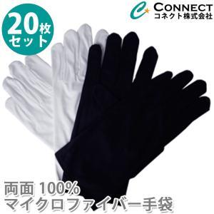 【20枚セット】 マイクロファイバー 手袋 白 黒 ホワイト ブラック 2色 両面 100%マイクロファイバー|cntr