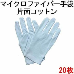 【20枚セット】 マイクロファイバー 手袋 白 ホワイト 手のひら面 マイクロファイバー 手の甲側 コットン|cntr