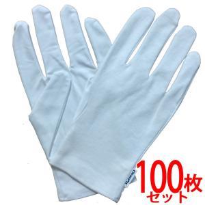 【100枚セット】 マイクロファイバー 手袋 白 ホワイト 手のひら面 マイクロファイバー 手の甲側 コットン|cntr