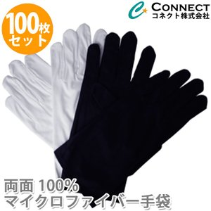【100枚セット】 マイクロファイバー 手袋 白 黒 ホワイト ブラック 2色 両面 100%マイクロファイバー|cntr