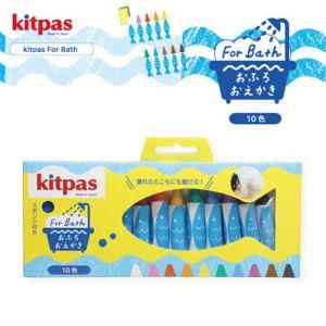 キットパスフォーバス 10色 【日本理化学工業】【メール便対応】お風呂 お絵描き|cntr