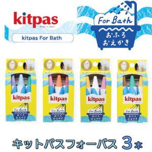 日本理化学工業 キットパスフォーバス 3色 3本入り さかな さんご かい かめ ライワックス【お風呂】【お絵描き】【メール便対応】|cntr