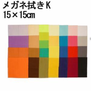 マイクロファイバー システムクロス メガネ拭き K 15×15cm 超極細繊維 クロス ふきん 布 ケース 眼鏡 レンズ クリーナー 指油 油 汚れ スマホ 携帯|cntr