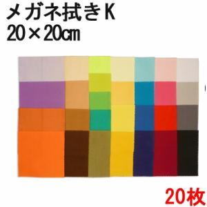 マイクロファイバー システムクロス メガネ拭き K 20×20cm 20枚セット 超極細繊維 クロス ふきん 布 ケース 眼鏡 レンズ クリーナー 指油 油 汚れ スマホ 携帯|cntr