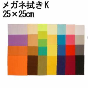 マイクロファイバー システムクロス メガネ拭き K 25×25cm 超極細繊維 クロス ふきん 布 ケース 眼鏡 レンズ クリーナー 指油 油 汚れ スマホ 携帯|cntr
