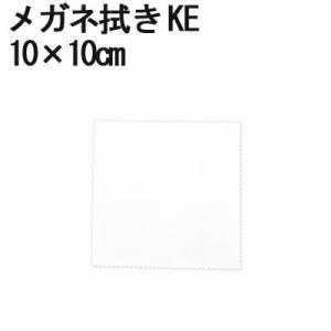 マイクロファイバー システムクロス メガネ拭き KE 10×10cm 超極細繊維 クロス ふきん 布 ケース 眼鏡 レンズ クリーナー 指油 油 汚れ スマホ 携帯|cntr
