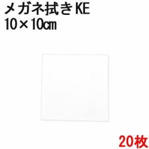 マイクロファイバー システムクロス メガネ拭き KE 10×10cm 20枚セット 超極細繊維 クロス ふきん 布 ケース 眼鏡 レンズ クリーナー 指油 油 汚れ スマホ 携帯|cntr