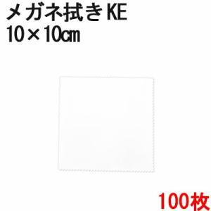 【100枚セット】 マイクロファイバー システムクロス メガネ拭き KE 10×10cm 超極細繊維 クロス ふきん 布 ケース 眼鏡 レンズ 指油 油 汚れ スマホ 携帯|cntr
