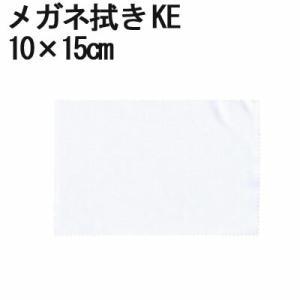 マイクロファイバー システムクロス メガネ拭き KE10cm×15cm 超極細繊維 クロス ふきん 布 ケース 眼鏡 レンズ クリーナー 指油 油 汚れ スマホ 携帯|cntr