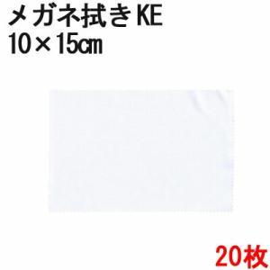 マイクロファイバー システムクロス メガネ拭き KE10cm×15cm 20枚セット 超極細繊維 クロス ふきん 布 ケース 眼鏡 レンズ クリーナー 指油 汚れ スマホ 携帯|cntr