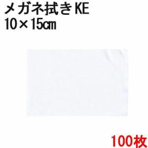 【100枚セット】 マイクロファイバー システムクロス メガネ拭き KE10cm×15cm 超極細繊維 クロス ふきん 布 ケース 眼鏡 レンズ 指油 油 汚れ スマホ 携帯|cntr