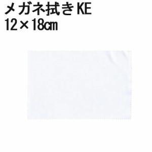 マイクロファイバー システムクロス メガネ拭き KE 12cm×18cm 超極細繊維 クロス ふきん 布 ケース 眼鏡 レンズ クリーナー 指油 油 汚れ スマホ 携帯|cntr