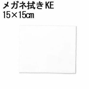 マイクロファイバー システムクロス メガネ拭き KE15cm×15cm 超極細繊維 クロス ふきん 布 ケース 眼鏡 レンズ クリーナー 指油 油 汚れ スマホ 携帯|cntr