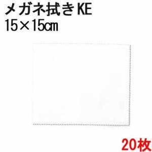 マイクロファイバー システムクロス メガネ拭き KE15cm×15cm 20枚セット 超極細繊維 クロス ふきん 布 ケース 眼鏡 レンズ クリーナー 指油 汚れ スマホ 携帯|cntr