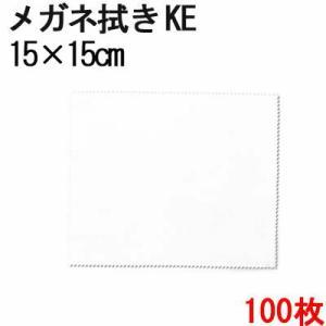 【100枚セット】 マイクロファイバー システムクロス メガネ拭き KE15cm×15cm 超極細繊維 クロス ふきん 布 ケース 眼鏡 レンズ 指油 油 汚れ スマホ 携帯|cntr