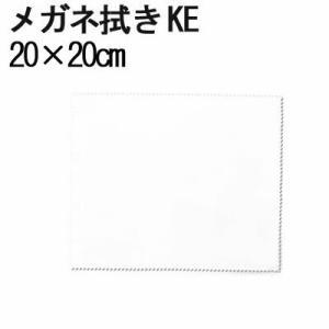 マイクロファイバー システムクロス メガネ拭き KE20cm×20cm 超極細繊維 クロス ふきん 布 ケース 眼鏡 レンズ クリーナー 指油 油 汚れ スマホ 携帯|cntr