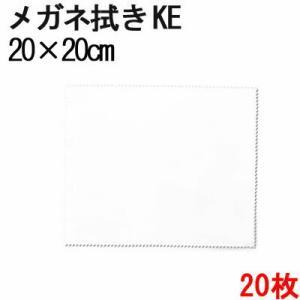 マイクロファイバー システムクロス メガネ拭き KE20cm×20cm 20枚セット 超極細繊維 クロス ふきん 布 ケース 眼鏡 レンズ クリーナー 指油 汚れ スマホ 携帯|cntr