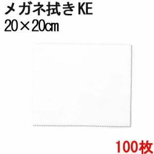 【100枚セット】 マイクロファイバー システムクロス メガネ拭き KE20cm×20cm 超極細繊維 クロス ふきん 布 ケース 眼鏡 レンズ 指油 油 汚れ スマホ 携帯|cntr