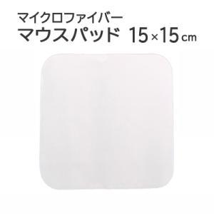 マイクロファイバー マウスパッドKM 15×15cm 印刷用 クロス 昇華転写 布 クリーナー 指油 シリコン 汚れ スマホ 携帯 白|cntr