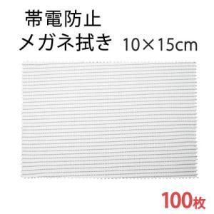 【100枚セット】「帯電防止」 システムクロス メガネ拭きKS 10×15cm マイクロファイバークロス ギフト スマホ|cntr