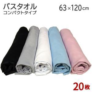 マイクロファイバー バスタオル 「コンパクトタイプ」 20枚セット マイクロファイバー 超極細繊維 無地 お風呂 おおきい 大き目|cntr
