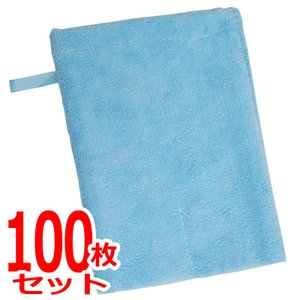 【100枚セット】 マイクロファイバー システムクロス ソフトA ミトン 手袋 ブルー|cntr