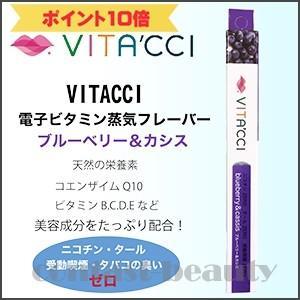 [x4個セット] NAPO VITA'CCI ビタッチ 電子ビタミン蒸気フレーバー ブルーベリー&カシス 1本 容器入り|co-beauty
