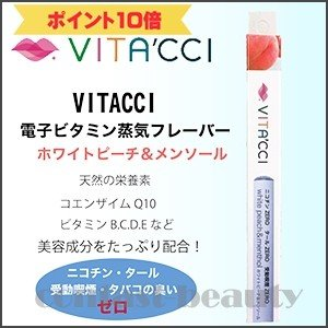 NAPO VITA'CCI ビタッチ 電子ビタミン蒸気フレーバー ホワイトピーチ&メンソール 1本 容器入り|co-beauty