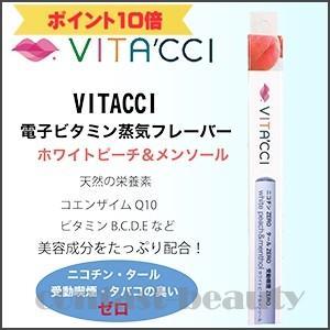 [x4個セット] NAPO VITA'CCI ビタッチ 電子ビタミン蒸気フレーバー ホワイトピーチ&メンソール 1本 容器入り|co-beauty