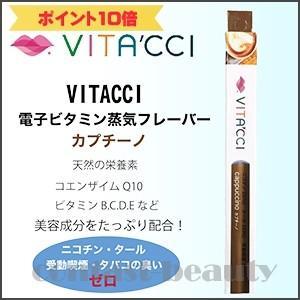 [x3個セット] NAPO VITA'CCI ビタッチ 電子ビタミン蒸気フレーバー カプチーノ 1本 容器入り|co-beauty