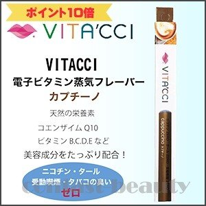 [x4個セット] NAPO VITA'CCI ビタッチ 電子ビタミン蒸気フレーバー カプチーノ 1本 容器入り|co-beauty