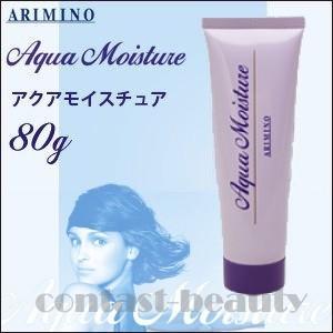 【x3個セット】 アリミノ アクアモイスチュア 80g|co-beauty
