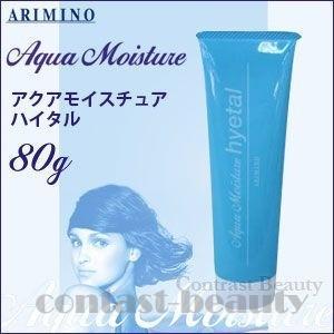 アリミノ アクアモイスチュア ハイタル 80g|co-beauty