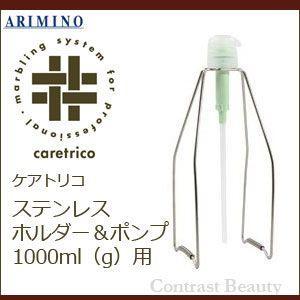アリミノ ケアトリコ 1000ml(g)用 ステンレス ホルダー&ポンプ|co-beauty