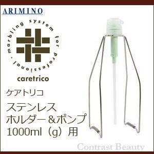 「x2個セット」 アリミノ ケアトリコ 1000ml(g)用 ステンレス ホルダー&ポンプ|co-beauty