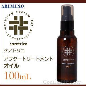 アリミノ ケアトリコ アフタートリートメント オイル 100ml ヘアオイル|co-beauty