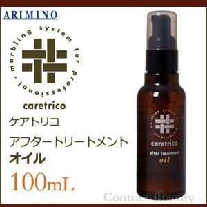 「x2個セット」 アリミノ ケアトリコ アフタートリートメント オイル 100ml ヘアオイル|co-beauty