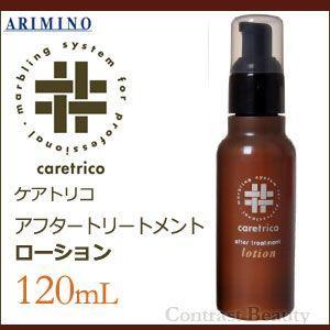 アリミノ ケアトリコ アフタートリートメント ローション 120ml 美容院|co-beauty