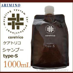 アリミノ ケアトリコ シャンプー TYPE-S (レフィル) 1000ml 詰め替え 美容室|co-beauty