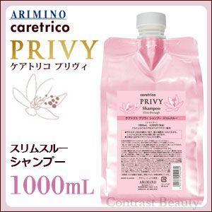 アリミノ ケアトリコ プリヴィ スリムスルー シャンプー 1000ml 詰め替え 美容室|co-beauty