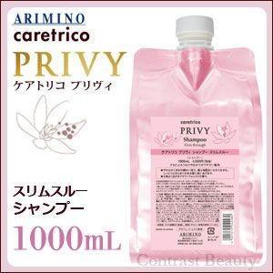 「x2個セット」 アリミノ ケアトリコ プリヴィ スリムスルー シャンプー 1000ml 詰め替え 美容室|co-beauty