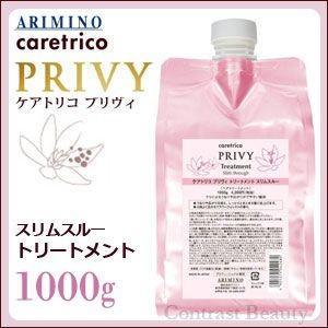 「x2個セット」 アリミノ ケアトリコ プリヴィ スリムスルー トリートメント 1000g 詰替え用 サロン専売品|co-beauty