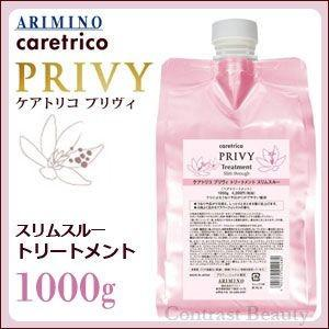 「x3個セット」 アリミノ ケアトリコ プリヴィ スリムスルー トリートメント 1000g 詰替え用 サロン専売品|co-beauty
