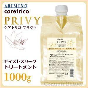 アリミノ ケアトリコ プリヴィ モイストスリーク トリートメント 1000g 詰替え用 サロン専売品|co-beauty