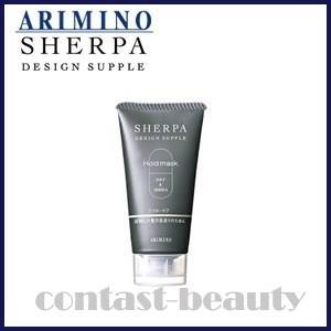 アリミノ シェルパ ホールドマスク 230g 容器入り|co-beauty