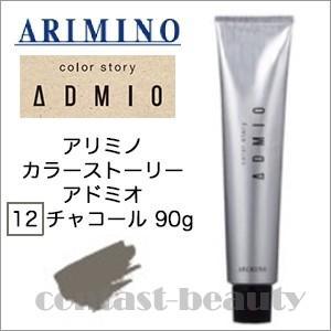 アリミノ カラーストーリー アドミオ 12 チャコール 90g ヘアカラー剤|co-beauty