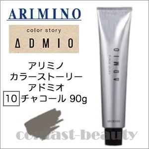 アリミノ カラーストーリー アドミオ 10 チャコール 90g ヘアカラー剤|co-beauty