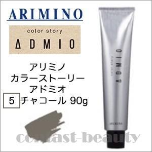アリミノ カラーストーリー アドミオ 5 チャコール 90g ヘアカラー剤|co-beauty