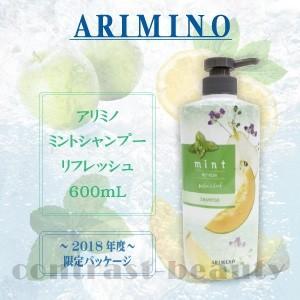 アリミノ ミント シャンプー リフレッシュ 600ml (2018年度限定パッケージ)|co-beauty